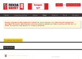 penzabilet.ru