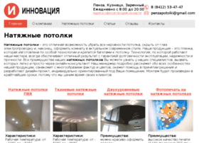 penzapotolki.ru