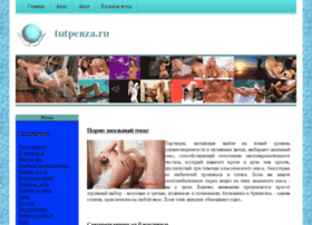 penzatut.ru