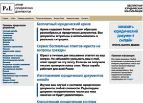 peopleandlaw.ru