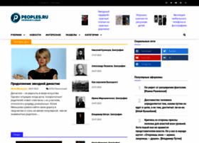 peoples.ru