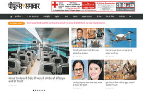 peoplessamachar.co.in