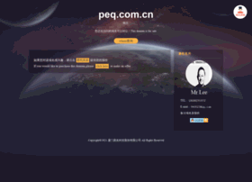 peq.com.cn