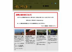 perbacco.jp