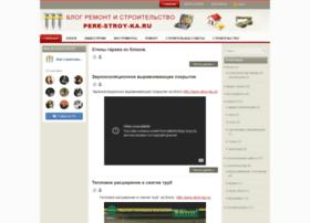 pere-stroy-ka.ru