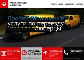 pereezd-lubercy.ru