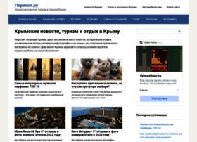 perekop.ru