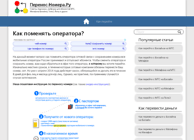 perenos-nomera.ru