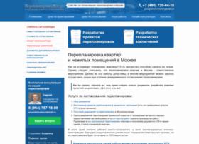 pereplanirovkamos.ru