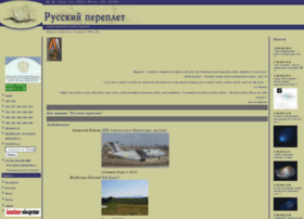 pereplet.ru
