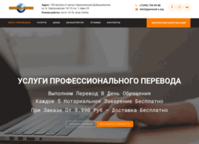 perevod-s.org