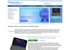 perevodov.net