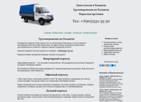 perevozili.ru
