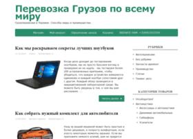 perevozkagruza.com.ua
