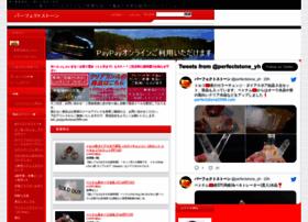 perfectstone2009.com