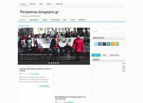 peripteras.blogspot.com
