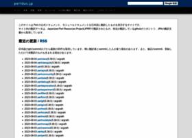 perldoc.jp