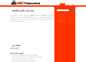 persian.abcthesaurus.com