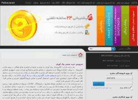 persian57.peikavaran.net