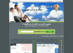persianform.net