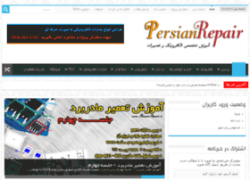 persianrepair.ir