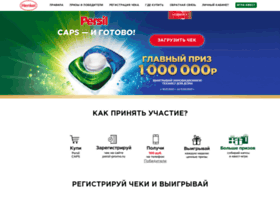persil-promo.ru