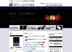 personal-brand.jp