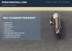 pervomayka.com