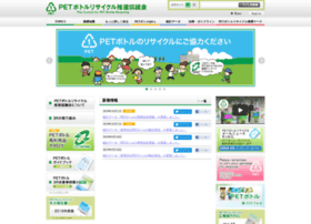 petbottle-rec.gr.jp