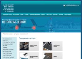 petrokom-s.ru