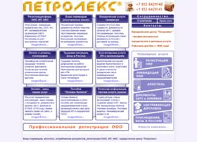 petroleks.ru