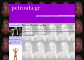 petroula.gr