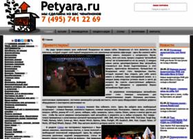 petyara.ru