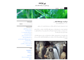 peynevesht.wordpress.com