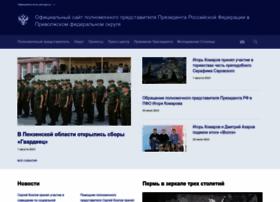 pfo.ru