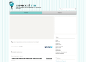 pgtiperm.ru