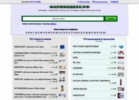 pharmindex.ru
