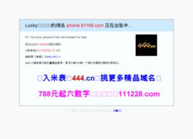 phone.61166.com