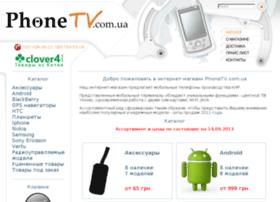 phonetv.com.ua