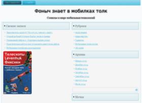 phonych.ru