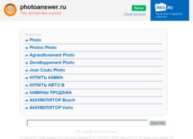 photoanswer.ru
