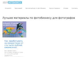 photobusiness2.com