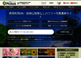 photock.jp