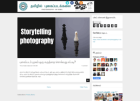 photography-in-tamil.blogspot.com