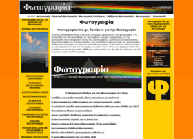 photographyinfo.gr