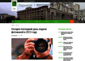 photomessage.city.kharkov.ua
