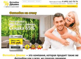 photooboi-na-stenu.ru
