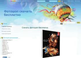 photoshopius.ucoz.ru