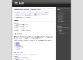 php-labo.net