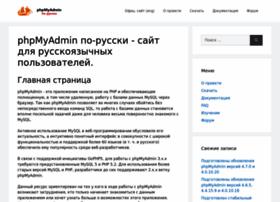 php-myadmin.ru